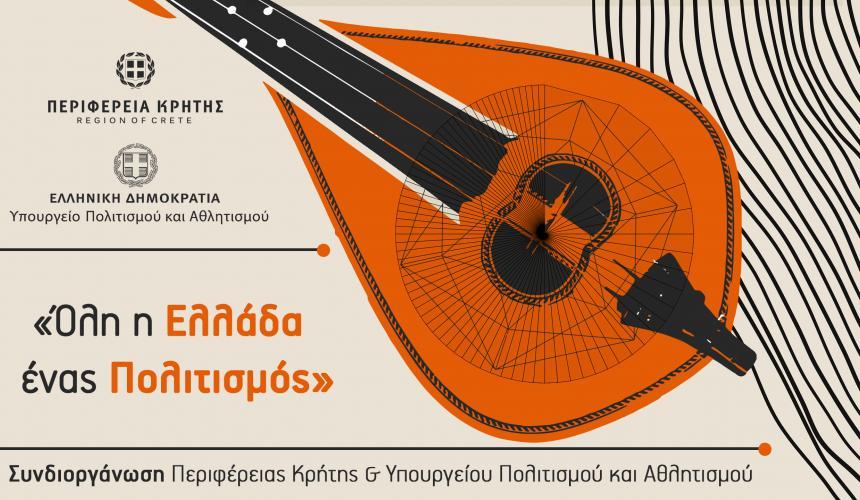 Koncert kreteńskich artystów