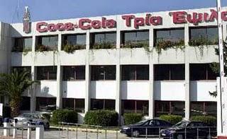 Σχέδιο φυγής του εργοστασίου της Coca – Cola Στο δρόμο 130 εργαζόμενοι
