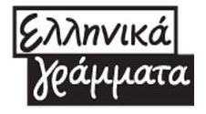 Λουκέτο στα «Ελληνικά Γράμματα»