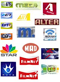 Θράσος: τα υπερχρεωμένα ΜΜΕ ζητούν απολύσεις στις προβληματικές ΔΕΚΟ!