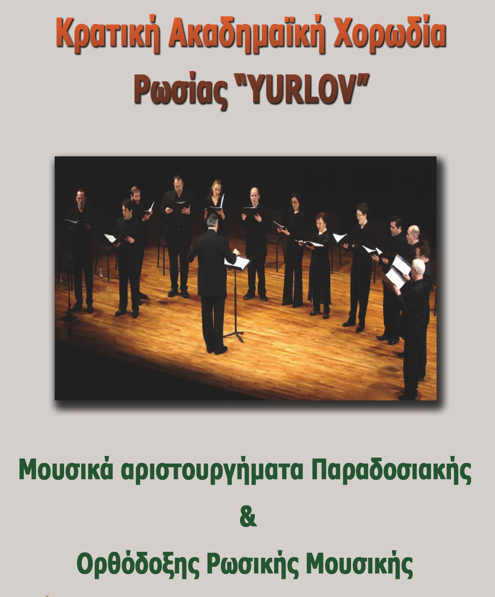 Η Ακαδημαϊκή Χορωδία της Ρωσίας Yurlov στο Σπίτι του Πολιτισμού