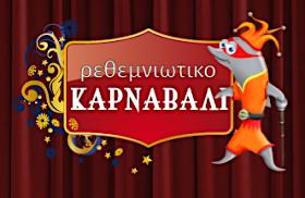 Ρεθυμνιώτικο Καρναβάλι 2011: Όι στολές των ομάδων