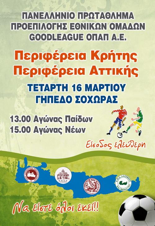 Έτοιμο το Ρέθυμνο να φιλοξενήσει τα παιχνίδια Περιφερειών Κρήτης – Αττικής την Τετάρτη