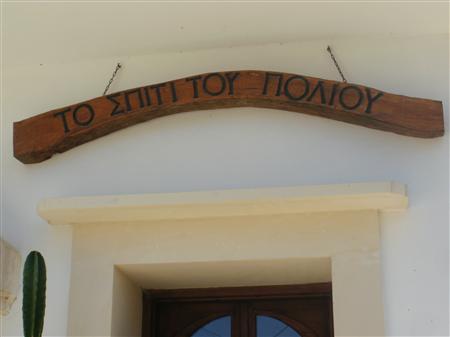 cf3379c12f43 Το σπίτι του Πολιού  Όταν η παράδοση συναντά τη γεύση… – ΡΕΘΕΜΝΟΣ  ΕΦΗΜΕΡΙΔΑ  ΡΕΘΥΜΝΟ ΝΕΑ ΕΙΔΗΣΕΙΣ ΚΡΗΤΗ