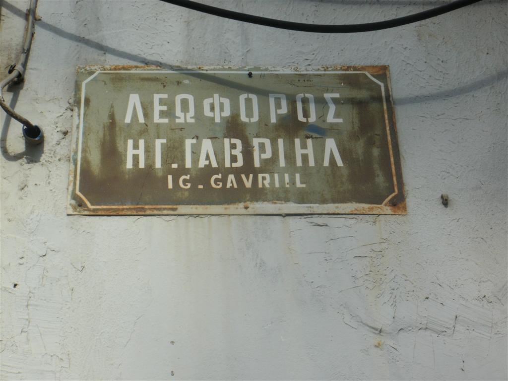 Λεωφόρος Ηγουμένου Γαβριήλ: (πρώην Ρουστίκων/τμήμα της Λεωφόρου Κουντουριώτη). Η λεωφόρος Ηγουμένου Γαβριήλ αποτελεί τμήμα της λεωφόρου Π. Κουντουριώτη προς τα Δυτικά της πόλης, από την πλατεία των τεσσάρων Μαρτύρων-σημερινή εφορία. Έλαβε το όνομα της από την πιο δεσπόζουσα μορφή του αρκαδικού δράματος του 1866, Ηγουμένου της Μονής Αρκαδίου και προέδρου της επαναστατικής επιτροπής Γαβριήλ Μαρινάκη. Γεννήθηκε  στο χωριό Μαργαρίτες της Επαρχίας Μυλοποτάμου. Σε μικρή ηλικία οδηγήθηκε στο Μοναστήρι του Αρκαδίου όπου έμαθε τα πρώτα του γράμματα. Ήταν επιβλητικός, τολμηρός με ισχυρή θέληση και υψηλό θρησκευτικό συναίσθημα. Το μεσημέρι της 9ης  Νοεμβρίου δέχτηκε μια σφαίρα από τους Τούρκους και τον έριξε κάτω νεκρό. Οι Τούρκοι μετά την ανατίναξη του έκοψαν το κεφάλι και το περιέφεραν θριαμβευτικά μαζί με τους αιχμαλώτους μέχρι τα Περιβόλια. Το ακέφαλο σώμα του το ενταφίασαν την άλλη μέρα οι χριστιανοί μαζί με το σώμα του Ιερομόναχου Ανθίμου στο Αρκάδι. Ανάγλυφη μαρμάρινη στήλη του Ηγούμενου Γαβριήλ υπάρχει στην πλατεία Μητροπόλεως.