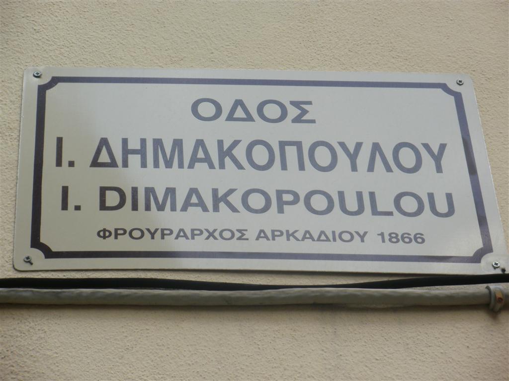 Οδός Δημακοπούλου Ιωάννη: (κεντρική οδός, πρώην Γερακάρη από περιοχή Ελιδάκι-πλατεία Τεσσάρων Μαρτύρων). Γεννήθηκε στη Βυτίνα Γορτυνίας, Πελοποννήσου, στις 10 Ιανουαρίου 1833. Αφού τελείωσε το Γυμνάσιο κατατάχτηκε ως εθελοντής στο πεζικό το 1856. Σπούδασε στη σχολή Ευελπίδων και ήρθε στην Κρήτη κατά την επανάσταση του 1866. Έγινε αρχηγός μικρού σώματος εθελοντών στο Ρέθυμνο και κατά την πολιορκία του Αρκαδίου ορίστηκε φρούραρχος της Μονής, ενώ μετά την άλωση οδηγήθηκε μαζί με τους άλλους αιχμαλώτους στην θέση μελισσόκηπος (δυτικά του Αρκαδίου) όπου και θανατώθηκε.