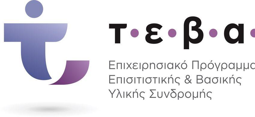 Ένατη διανομή προϊόντων ΤΕΒΑ στους φορείς της Κοινωνικής Σύμπραξης Περιφέρειας Κρήτης