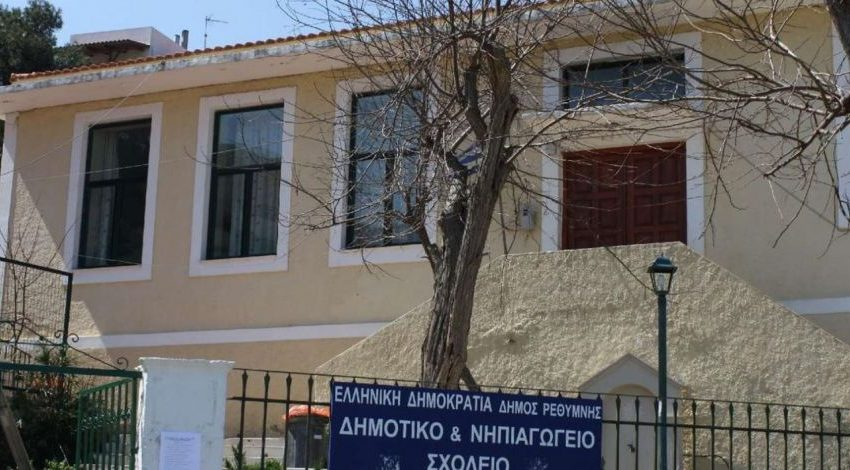 Ξεσηκώθηκαν γονείς από την απομάκρυνση δασκάλων στο δημοτικό Ρουσσοσπιτίου