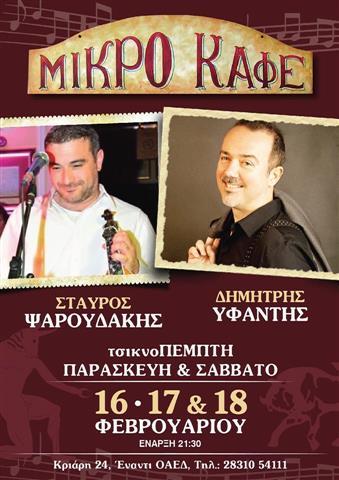 Ο Δημήτρης Υφαντής και ο Σταύρος Ψαρουδάκης στο «Μικρό Καφέ»