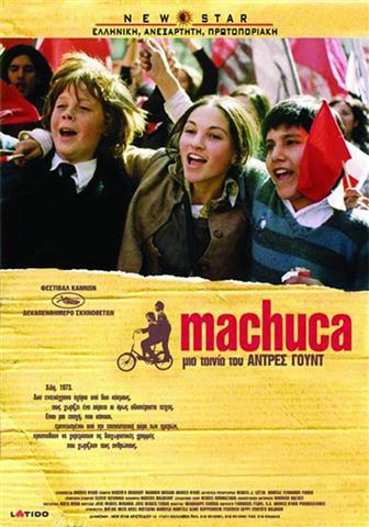 Κινηματογραφική Λέσχη Ρεθύμνου: Προβολή Ισπανικής ταινίας «ΜΑΤΣΟΥΚΑ»
