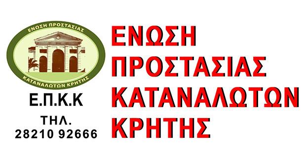 Ένωση Προστασίας Καταναλωτών Κρήτης: Τραπεζικοί υπάλληλοι πιέζουν για να πουλήσουν ασφαλιστικά συμβόλαια