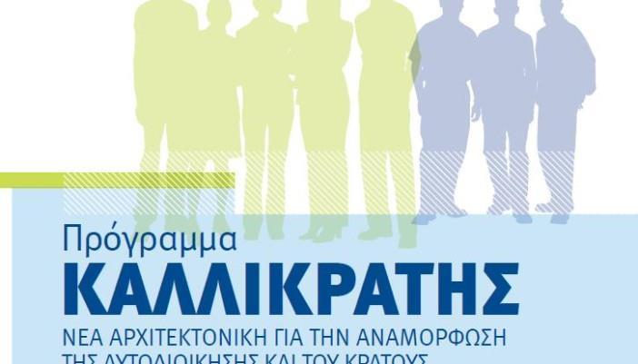 Νέος «Καλλικράτης»: Απλή αναλογική και μείωση θητείας για τους δημάρχους