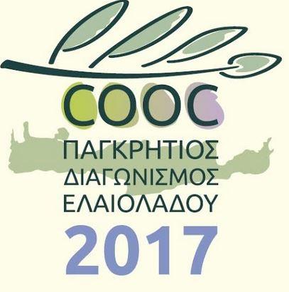 Στην τελική ευθεία ο 3ος Παγκρήτιος Διαγωνισμός Ελαιολάδου στις 11 και 12 Μαρτίου με την στήριξη της Περιφέρειας Κρήτης