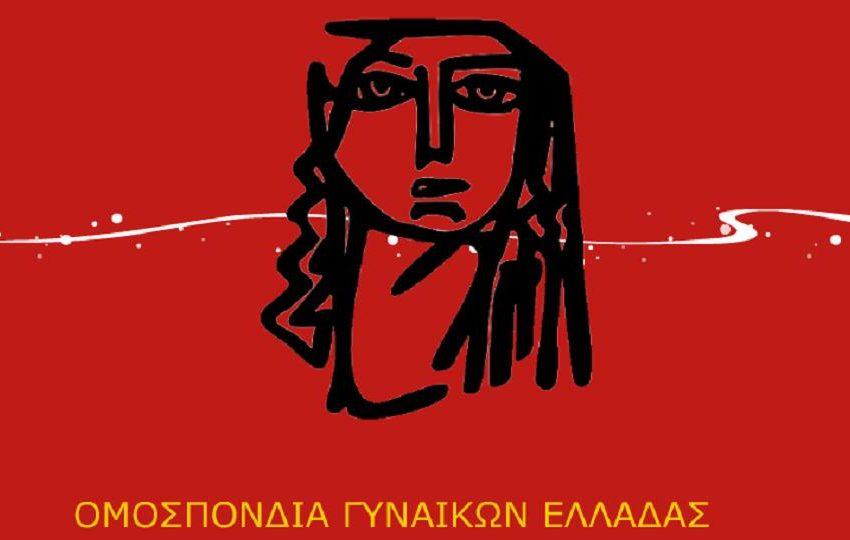 Ο Σύλλογος Γυναικών Ρεθύμνου καλεί τις Ρεθεμνιώτισσες στο συλλαλητήριο της 21ης Φεβρουαρίου