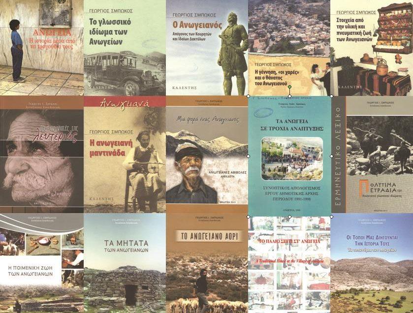 Το ιστορικό και λαογραφικό έργο του Γεωργίου Ι. Σμπώκου
