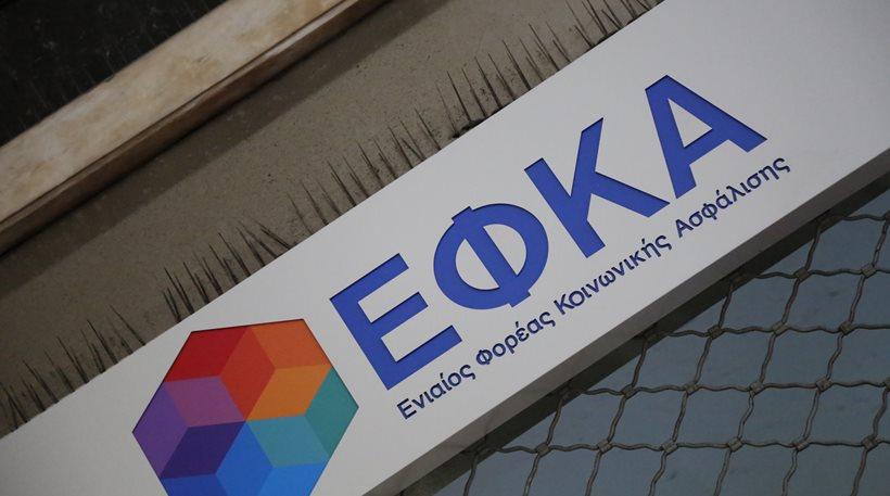 Νέο αλλαλούμ με τον ΕΦΚΑ: Τώρα ο διοικητής λέει ότι δεν θα πληρώσουν όσοι πήραν ειδοποιήτηρια αλλά τους έχουν γίνει κρατήσεις