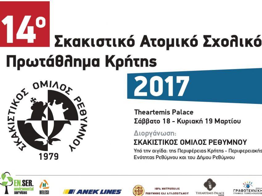 Με την στήριξη της Περιφέρειας Κρήτης οι Παγκρήτιοι σχολικοί αγώνες σκάκι στις 18-19 στο Ρέθυμνο