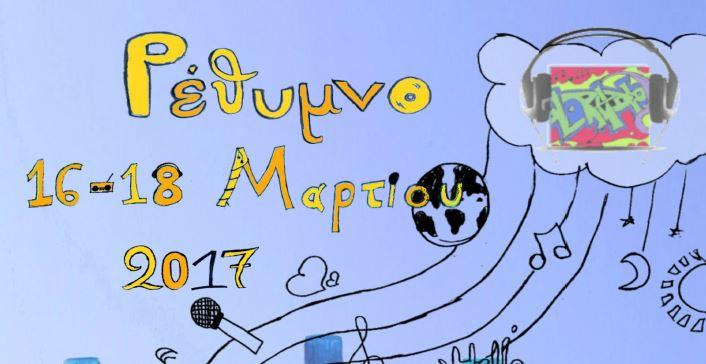 Με την στήριξη της Περιφέρειας Κρήτης-ΠΕ Ρεθύμνου το 4ο Πανελλήνιο Φεστιβάλ Μαθητικού Ραδιοφώνου