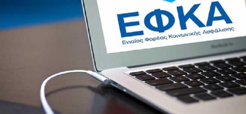 ΕΦΚΑ: Μ. Πέμπτη η καταληκτική ημερομηνία για την καταβολή των εισφορών Φεβρουαρίου