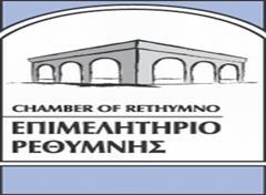 Διήμερο ενημερωτικό σεμινάριο για τις εξαγωγές στο Επιμελητήριο Ρεθύμνης
