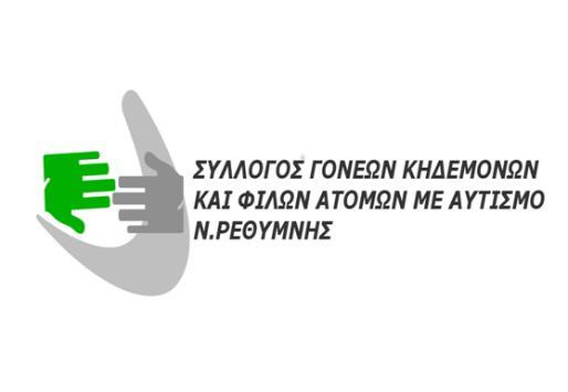 2 Απριλίου – Παγκόσμια Ημέρα Ατόμων με Αυτισμό