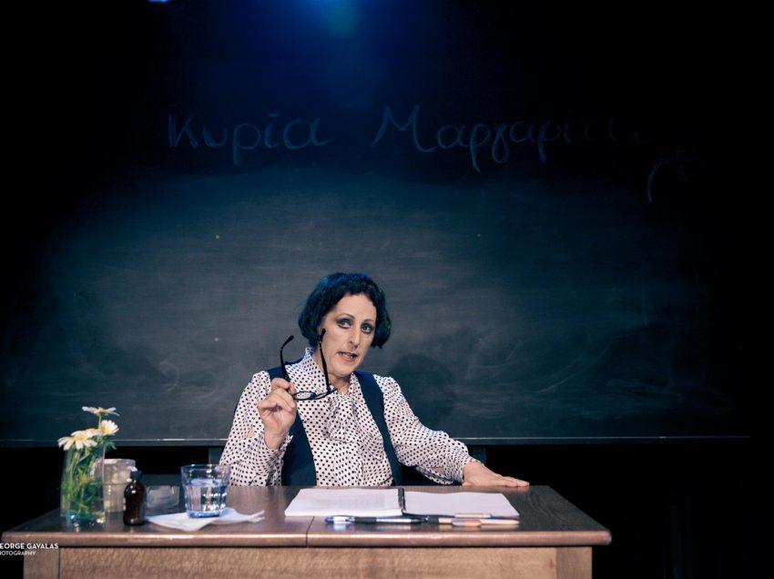 Η «Κυρία Μαργαρίτα» του Roberto Athayde στην σκηνή του Θεατρικού Περίπλου