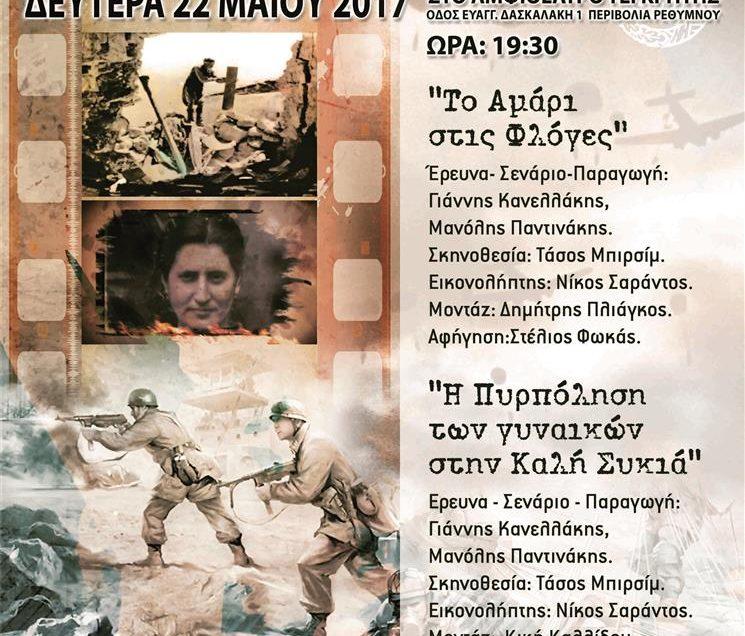 Προβολή ταινιών για τις θηριωδίες των ναζί στο Αμάρι στην Καλή Συκιά