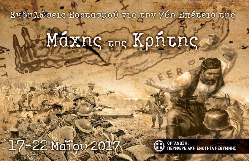Το πρόγραμμα εκδηλώσεων εορτασμού της 76ης επετείου της Μάχης της Κρήτης