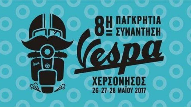 8η Παγκρήτια Συνάντηση VESPA