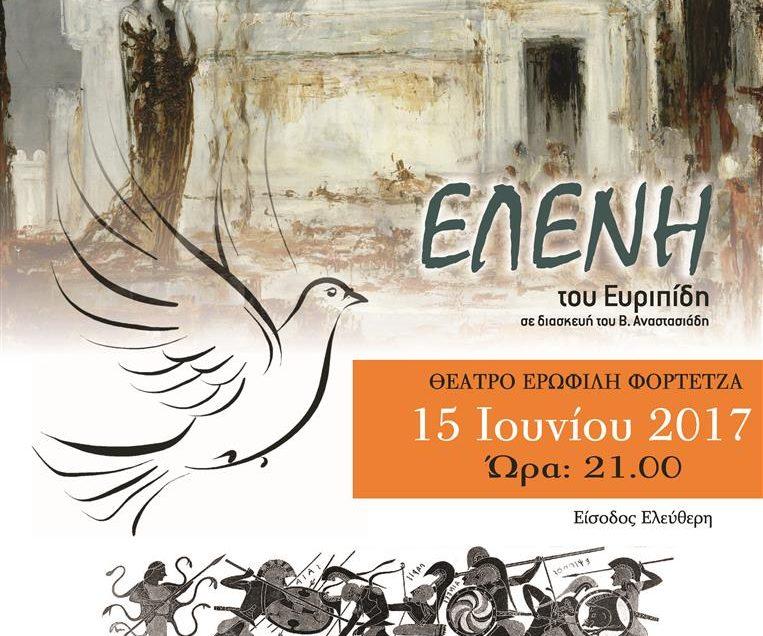 """Θεατρική παράσταση """"Ελένη"""" του Ευριπίδη στο θέατρο Ερωφίλη στη Φορτέτζα"""
