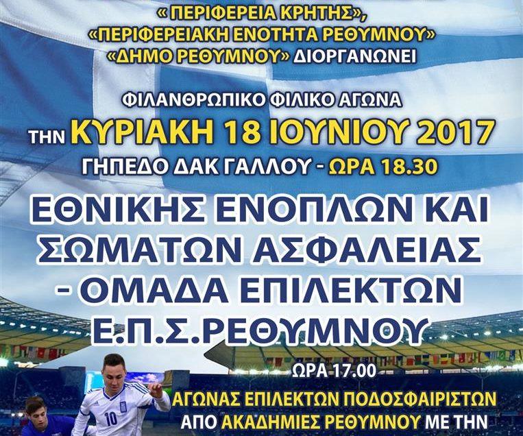 Με την συνδιοργάνωση της Περιφέρειας Κρήτης φιλανθρωπικός φιλικός αγώνας ποδοσφαίρου που οργανώνει η ΕΠΣ Ρεθύμνου