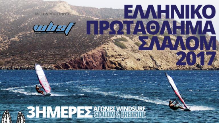 Ένα τριήμερο γεμάτο windsurf στον Κουρεμένο !