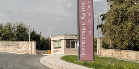 Στα καλύτερα του κόσμου τρία τμήματα του Πανεπιστημίου Κρήτης
