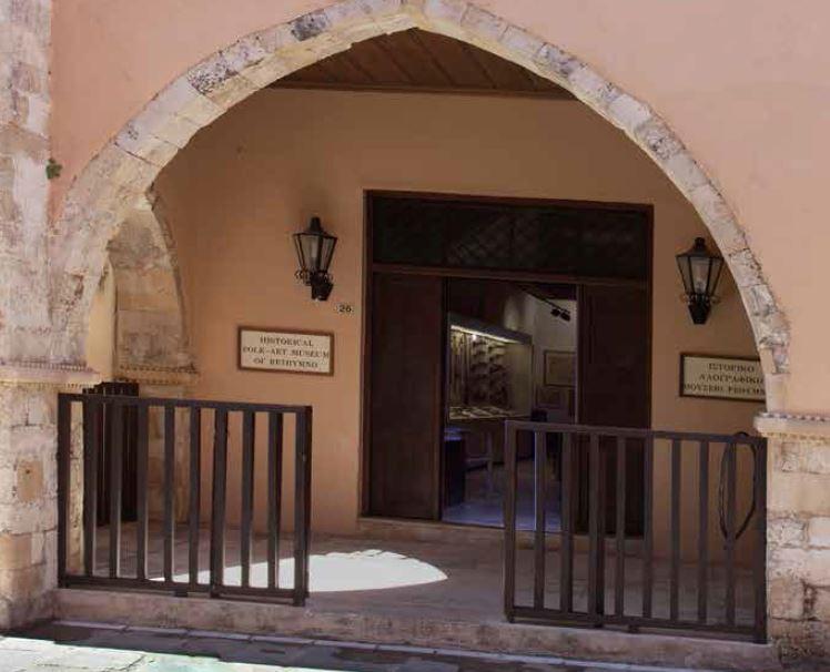Παρουσίαση καταλόγου του Ιστορικού και Λαογραφικού Μουσείου Ρεθύμνης