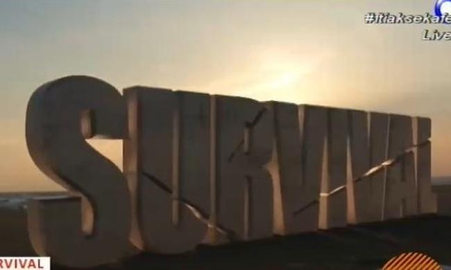 Survival: Σε λιγότερο από ένα μήνα τα γυρίσματα – Ποιος θα είναι τελικά ο παρουσιαστής;