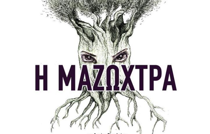 Η Μαζώχτρα» του Αργύρη Εφταλιώτη στο Ρέθυμνο στις 23 και 26 Αυγούστου