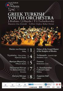 Η Ελληνοτουρκική Ορχήστρα Νέων στο Ρέθυμνο