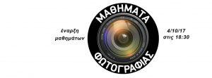 Συγκέντρωση των ενδιαφερομένων για τα «Μαθήματα Φωτογραφίας Ρεθύμνου»