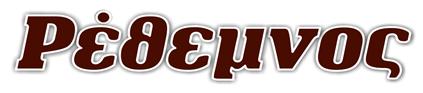 ΡΕΘΕΜΝΟΣ ΕΦΗΜΕΡΙΔΑ: ΡΕΘΥΜΝΟ ΝΕΑ ΕΙΔΗΣΕΙΣ ΚΡΗΤΗ