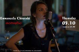 Η Εμμανουέλα Χιωτάκη live στο Rewine Bar