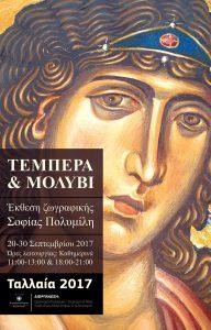 Έκθεση ζωγραφικής της Σοφίας Πολυμίλη στον Αχλαδέ