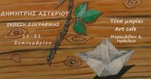 Έκθεση ζωγραφικής με έργα του Δημήτρη Αστερίου στο Τίτα Μπρίκι Art Café