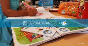 Bazaar από «Το Χαμόγελο του Παιδιού» με τα σχολικά του είδη
