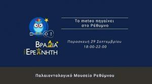 Βραδιά Ερευνητή 2017: Το meteo.gr στο Ρέθυμνο