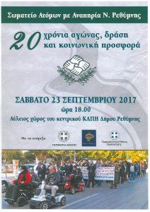 Εκδήλωση για την επέτειο των 20 χρόνων από την ίδρυση του Σωματείου ΑμεΑ Ρεθύμνης