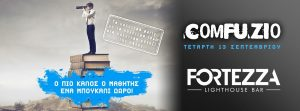 Comfuzio party στο Fortezza Lighthouse Bar