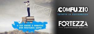 Comfuzio party στο Fortezza Lighthouse Bar