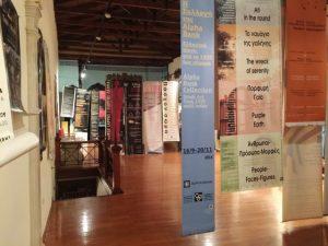 Έκθεση του Μουσείου Σύγχρονης Τέχνης Κρήτης με τίτλο «Η ιστορία του Μουσείου μέσα από το επικοινωνιακό υλικό του»