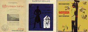 Συναυλία «Ο Νίκος Καζαντζάκης και η μουσική»