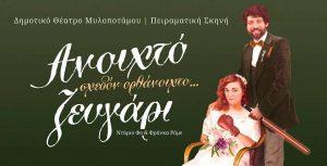 Η παράσταση «Ανοιχτό ζευγάρι, σχεδόν Ορθάνοιχτο» στην Σκεπαστή Μυλοποτάμο